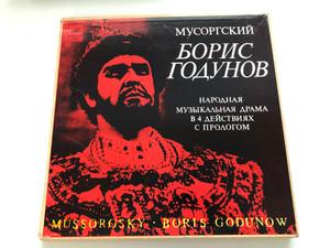 Musorgsky, Boris Godunov - Folk Musical Drama In 4 Acts, With Prologue / Мелодия 4x LP Stereo / СМ—0413 - 20