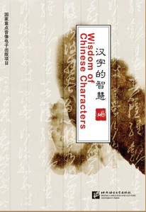 Wisdom of Chinese Characters [DVD] (2008) Shi, Dingguo; Luo, Weidong