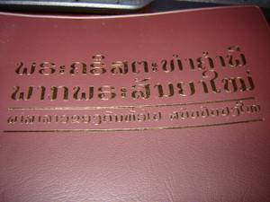 The New Testament in Revised LAO Common Language / Le Noveau Testament