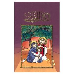 Arabic Bible-FL (Arabic Edition) by American Bible Society