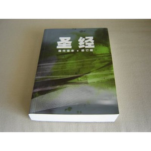 Chinese Contemporary Bible - Paperback [Paperback] by Bible Society