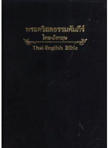 Thai-English Bible (Bilingual) [Imitation Leather] by Thailand Bible Society