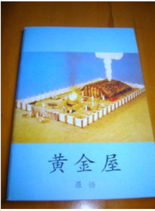 House of Gold Chinese Language Version / Things In Old Testament [Paperback]