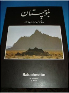 Iran Baluchestan / Iranian Baluchestan Portraits / 100 pages of pictures from...
