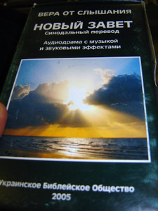 Russian Language Audio Bible on Cassettes, Dramatized Reading with background music