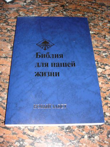Russian Life Application Bible New Testament [Paperback] by Russian