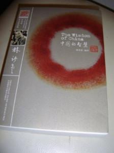 The Wisdom of China / English work of Lin Yutang [Paperback] by Lin Yutang