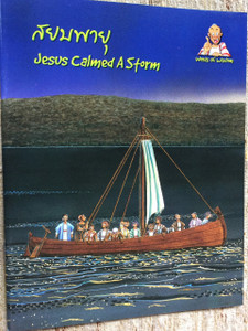 JESUS CALMED A STORM / Thai - English Bible Storybook for Children / Thailand สยบพายุร้าย Words of Wisdom Series (9789749429990)