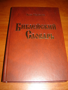 Russian Bible Dictionary / Encyclopedic Dictionary in Russian Compiled by Eric Nustrem