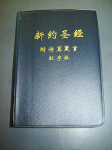Small Chinese Pocket New Testament With Psalms and Proverbs / Words of Christ In Red