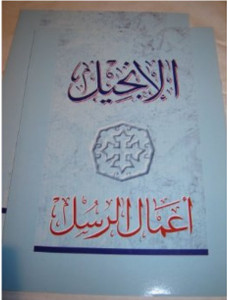 Arabic Book of Acts - Arabic Van Dyck Version / Large Print A4 / 2nd print 20...