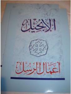 Arabic Book of Acts - Arabic Van Dyck Version / Large Print A4 / 2nd print 20...