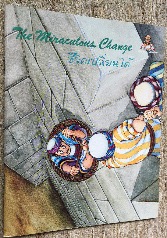 THE MIRACULOUS CHANGE / Thai - English Bible Storybook for Children / Thailand ชีวิตเปลี่ยนได้ (9789748761336)