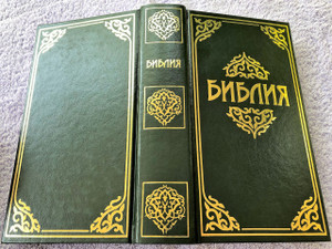 Holy Bible in Tajik Language / Tajiki Biblia Tajikistan [Hardcover]