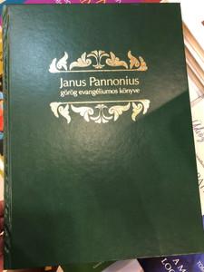 Janus Pannonius görög evangéliumos könyve / Janus Pannonius's Book of the Gospels / Magyar Katolikus Egyház pécsi Püspökség / Hardcover / Hungarian - English facsimile gospel in greek / Published by the Hungarian Catholic Church (9789636431822)