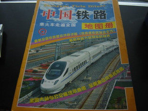 China Railway Atlas [Paperback]