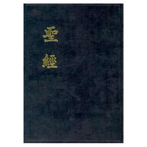 Chinese Bible-FL-Shen (Chinese Edition) [Large Print] [Hardcover]
