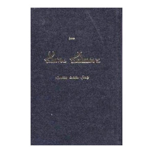 "Aramaic New Testament and Psalms / ""Assyrian Modern"" Edition Published By the..."