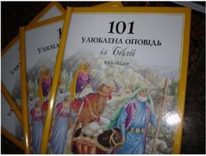 Ukrainian Version of 101 Favorite Stories from the Bible / by Ura Miller / Uk...