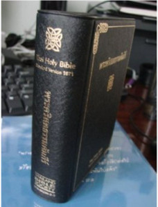 Thai Bible / Small Size / Standard Verison 1971 / Thai Holy Bible 1