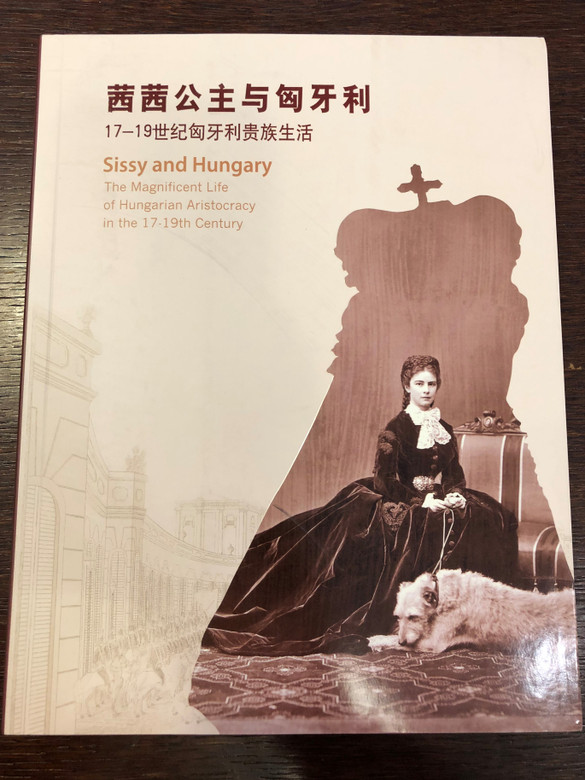 Sissy and Hungary - The Magnificent Life of Hungarian Aristrocracy in the 17-19th Century / Hungarian National museum / Chinese-English Bilingual book / Paperback (9787547914762)