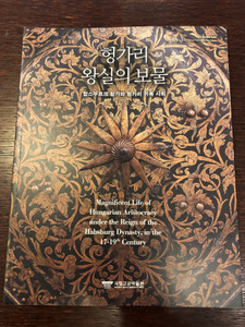 Magnificent Life of Hungarian Aristocracy under the Reign of the Habsburg Dynasty in the 17-19th Century / National palace museum of Korea / Exhibition catalogue / Paperback (9788929902797)