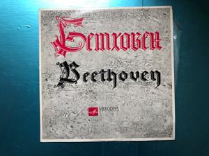 Бетховен = Beethoven / Мелодия LP 1978 Stereo / 33 С 01041-42