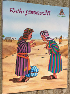 RUTH / Thai - English Bible Storybook for Children / Thailand รูธยอดสะใภ้ [Paperback] (9789748855806)