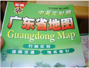 Guandong Wall Map / English - Chinese / the most populous province in China, ...