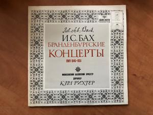 И. С. Бах – Бранденбургские Концерты BWV 1046-1051 / Мюнхенский Баховский Оркестр, Дирижер Карл Рихтер / Мелодия 2x LP Stereo / 33 С 10—11993-96