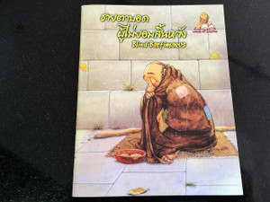 BLIND BARTIMAEUS / Thai - English Bible Storybook for Children / Thailand (9789749430019)