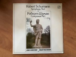 Robert Schumann - Symphony No. 1 / Gennadi Rozhdestvensky / Мелодия LP 1983 Stereo / С10 12495-6