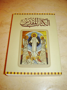 Arabic Bible with the Transfiguration on the Cover / New Van Dyck / Bible Study Aids in the Back of the Bible