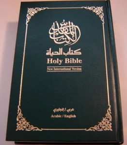 Holy Bible (Arabic and English Bilingual Edition)