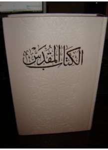 White Arabic Bible / Arabic New Van Dyck Bible / Seventh Edition 2008 First p...
