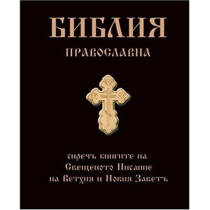 Bulgarian Orthodox Bible (Pravoslavna Biblia) [Paperback] by Guetov, Dimitar D.