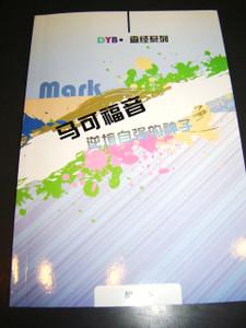 Discover the Gospel of Mark Study Guide - Chinese Language Version