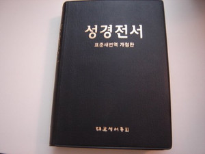 Korean Hc Bible (Korean Edition) by American Bible Society