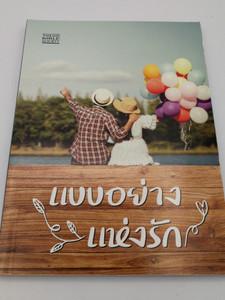 แบบอย่างแห่งรัก - A Model of Love / Thailand Bible Society 2019 / Paperback (9786163391261)