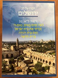 Jerusalem City Bible / Hebrew New Testament / Hebrew NT / Paperback / CityBibles 2010 (9789654310321)