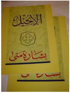 Arabic Gospel of Matthew - Arabic New Van Dyck Translation / 5th print 2008 (3...