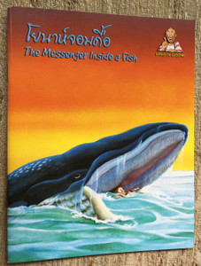 THE MESSENGER INSIDE A FISH / Thai - English Bible Storybook for Children / Thailand โยนาห์จอมดื้อ (9789748183695)