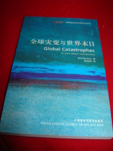Global Catastrophes / A Very Short Introduction / Bilingual English - Chineses