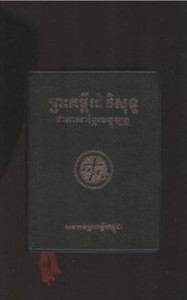 The Holy Bible : Khmer Standard Version (Cambodian) [Vinyl Bound] by GOD