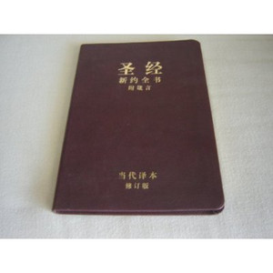 Chinese Contemporary Bible - New Testament and Proverbs - Chinese Contemporar...