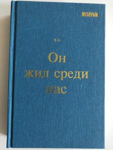 Он жил среди нас - Кор Бруинс / Russian edition of He Lived Among Us / GBV Gute Botschaft Verlag / Hardcover (GBV11739)