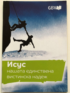 Исус - нашата единствена вистинска надеж / Macedonian edition of Jesus our only real hope / GBV 1364560 / Gute Botschaft Verlag / Paperback (9783961622658)