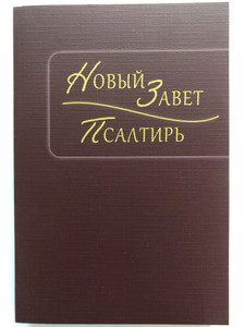 Russian New Testament and Psalms / Новый Завет и Псалмы / GBV 111 2000 / Gute Botschaft Verlag 2020 (9783961625406)