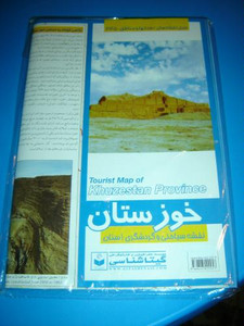 Khuzestan Province Map Iran - Persian and English - Scale 1:450,000 [Paperback]