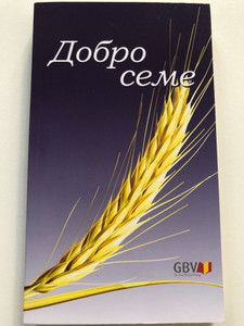 Добро Семе / Macedonian edition of the The Good Seed Perpetual / GBV 1367100 / Gute Botschaft Verlag 2020 / Paperback (9783961624225)